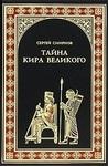 Тайна Кира Великого - купить и читать книгу