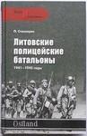Литовские полицейские батальоны. 1941-1945 годы