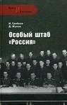 Особый штаб 'Россия' - купити і читати книгу