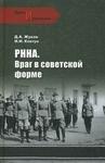 РННА. Враг в советской форме - купити і читати книгу