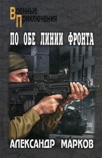"""Купить книгу """"По обе линии фронта"""""""