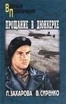 Прощание в Дюнкерке