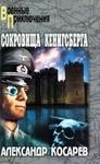 Сокровища Кенигсберга. В 2 томах. Том 1