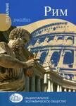 Рим - купить и читать книгу