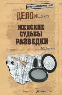 Женские судьбы разведки - купить и читать книгу