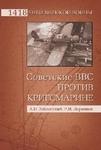 Советские ВВС против кригсмарине - купить и читать книгу
