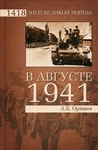 В августе 1941 - купить и читать книгу