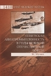Советская авиапромышленность в годы Великой Отечественной войны - купить и читать книгу