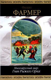 """Купить книгу """"Многоярусный мир. Гнев Рыжего Орка"""""""