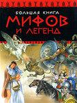 Большая книга мифов и легенд
