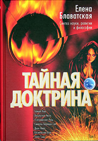 """Купить книгу """"Тайная Доктрина. Синтез науки, религии и философии. В 2 томах. Том 1"""""""