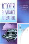 Історія зарубіжної літератури XX ст. 3-є видання