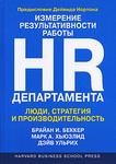 Измерение результативности работы HR-департамента. Люди, стратегия и производительность