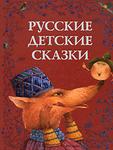 Русские детские сказки