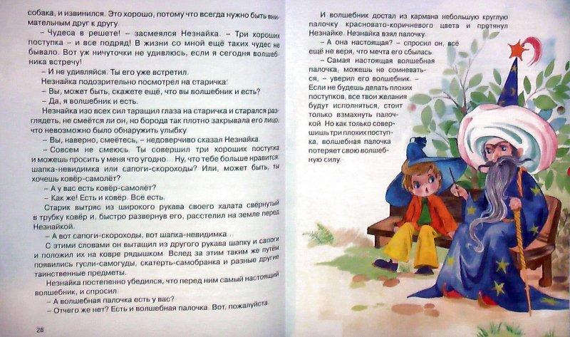 """Купить книгу """"Незнайка в Солнечном городе"""""""