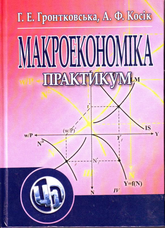 "Купить книгу ""Макроекономіка. Практикум"""