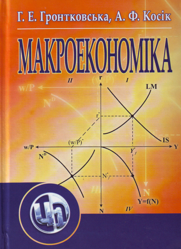"""Купить книгу """"Макроекономіка"""""""