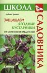 Защищаем ягодные кустарники от болезней и вредителей