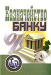Казначейство банку