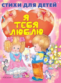 """Купить книгу """"Я тебя люблю"""""""