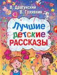 Лучшие детские рассказы