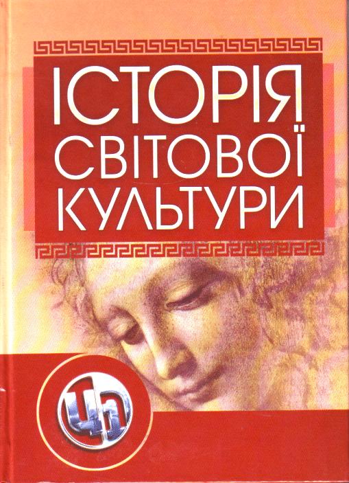"""Купить книгу """"Історія світової культури"""""""