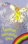 Лютик, Желтая фея