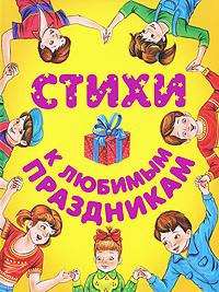 """Купить книгу """"Стихи к любимым праздникам"""""""