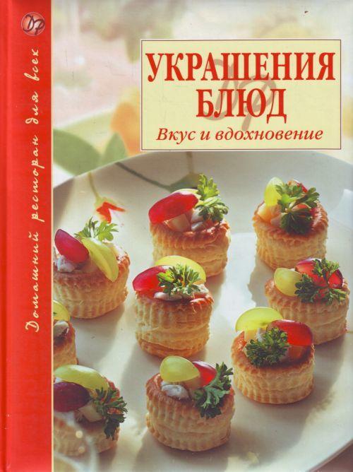 """Купить книгу """"Украшения блюд. Вкус и вдохновение"""""""