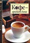 Кофе - аромат дома