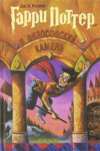 """Купить книгу """"Гарри Поттер и философский камень"""""""