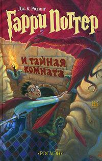"""Купить книгу """"Гарри Поттер и тайная комната"""""""
