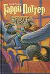 "Обложка книги ""Гарри Поттер и узник Азкабана"""