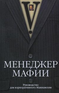 "Купить книгу ""Менеджер мафии. Руководство для корпоративного Макиавелли"""