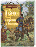 Сказки о царевнах и богатырях