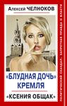 """Обложка книги """"""""Блудная дочь"""" Кремля. """"Ксения Общак"""""""""""