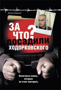"""Купить книгу """"За что посадили Ходорковского. Налоговые схемы, которые не стоит повторять"""""""