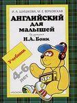 Английский для малышей 4-6 лет. Учебник - купити і читати книгу