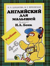 Английский для малышей 4-6 лет. Учебник - купить и читать книгу