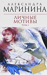 """Купить книгу """"Личные мотивы. В 2-х томах. Том 1"""""""
