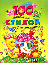 """Купить книгу """"100 любимых стихов для малышей"""""""