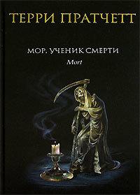 """Купить книгу """"Мор, ученик Смерти"""""""
