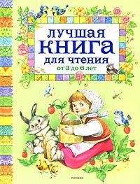 """Купить книгу """"Лучшая книга для чтения от 3 до 6 лет"""""""