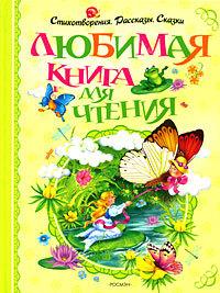 """Купить книгу """"Любимая книга для чтения"""""""