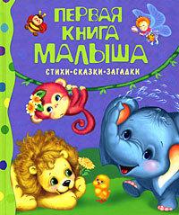 """Купить книгу """"Первая книга малыша"""""""