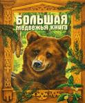 Большая медвежья книга