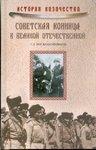 Советская конница в Великой Отечественной - купить и читать книгу