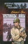 """""""Крестоносцы"""" войны. В 2 томах. Том 1"""