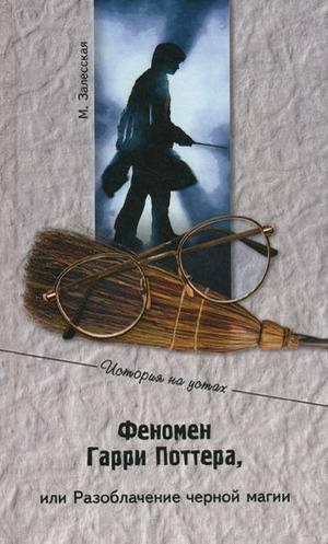 """Купить книгу """"Феномен Гарри Поттера, или Разоблачения черной магии"""""""