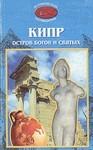 Кипр. Остров богов и святых